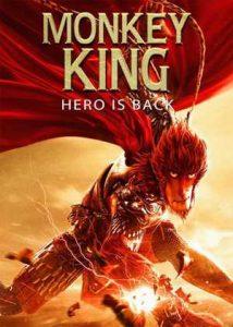 میمون شاه: بازگشت قهرمان (2015)