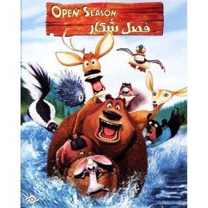 فصل شکار 1 (2003)