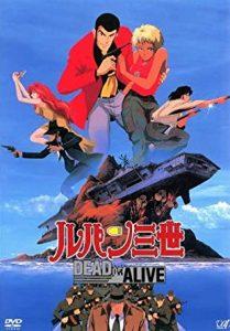 آرسن لوپن : زنده یا مرده (1996)
