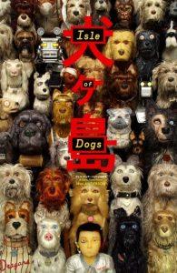جزیره سگ ها (2018)