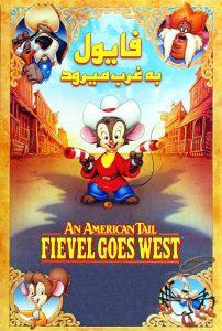 فایول به غرب میرود (1991)
