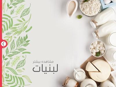 Dairy-ebrahimi