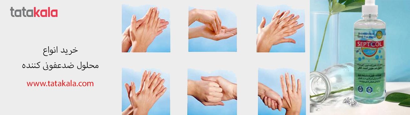 محلول ضدعفونی کننده دست