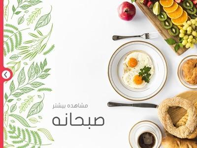breakfast-ebrhimi