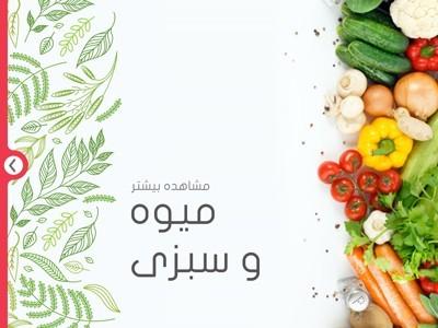 fruits-ebrahimi